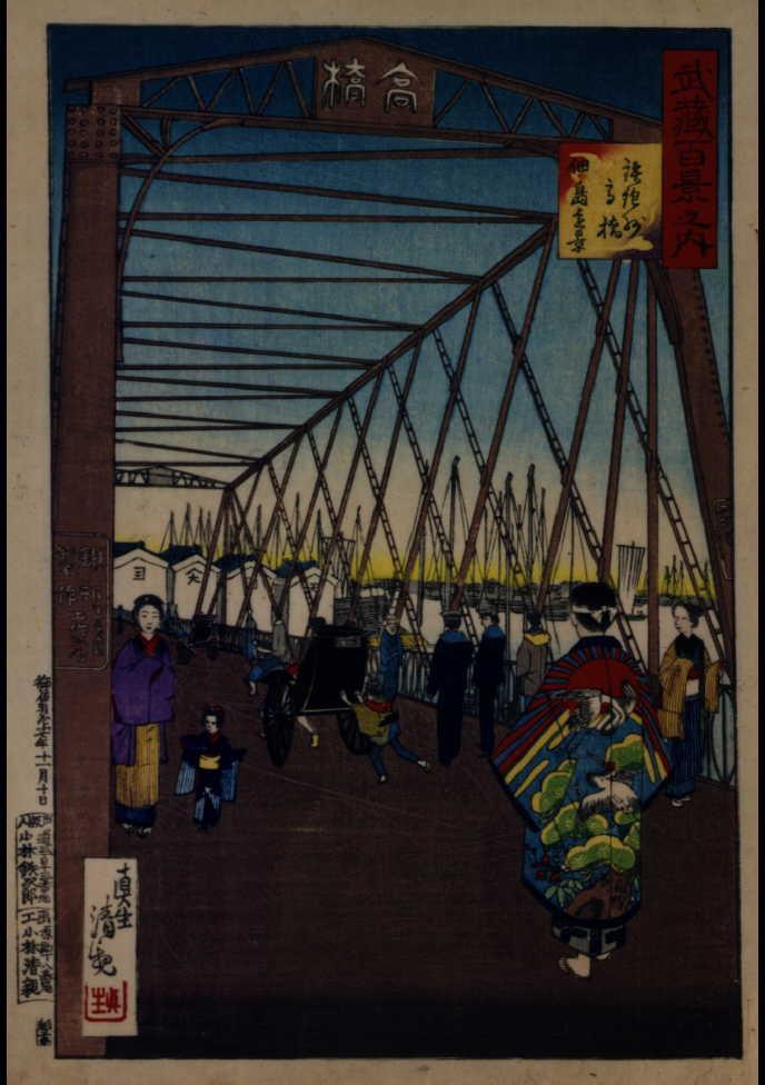 作品画像:武蔵百景之内 鉄砲洲高橋 佃島遠景