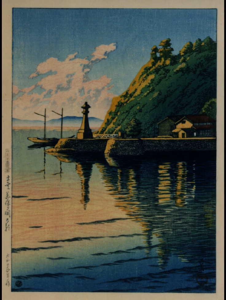 作品画像:日本風景選集 三十五 出雲美保ケ関の朝