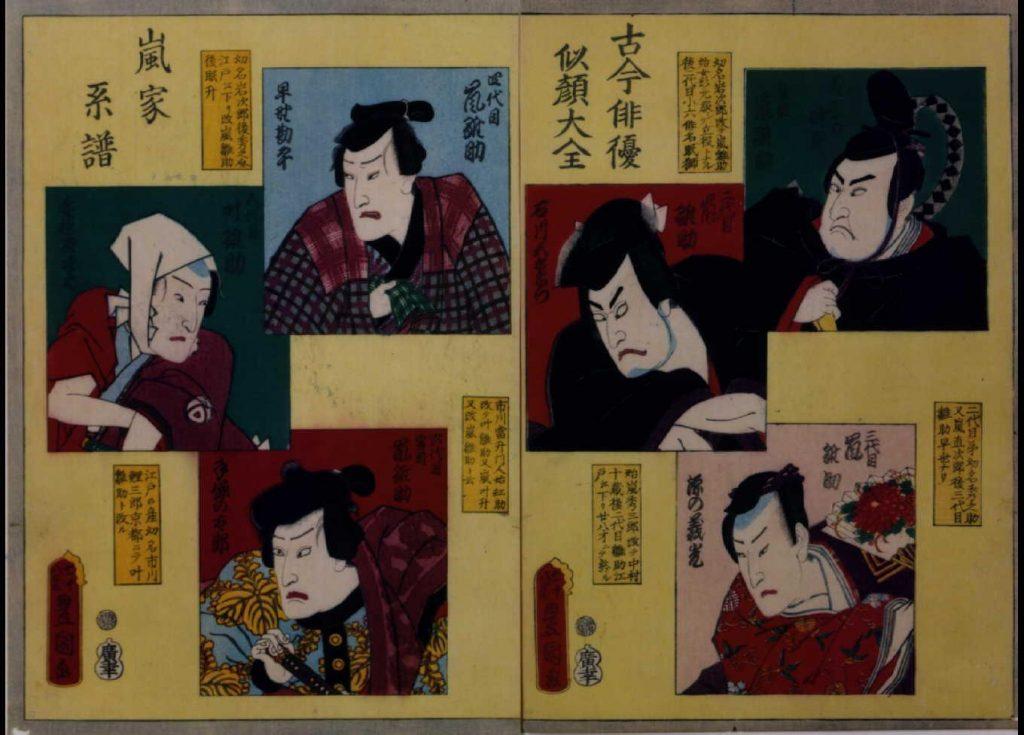 作品画像:古今俳優似顔大全 嵐家系譜