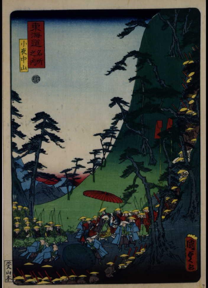 作品画像:東海道名所之内 小夜中山