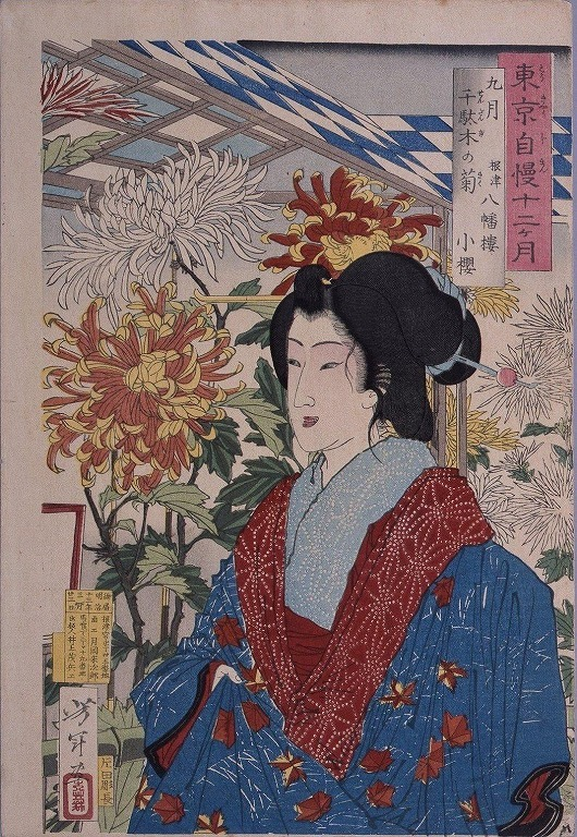 作品画像:東京自慢十二ヶ月 九月 千駄木の菊