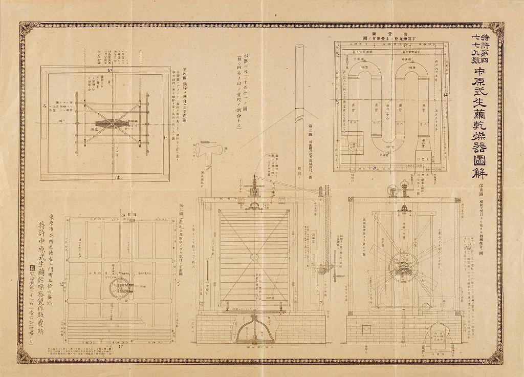 作品画像:特許第四七七九号中原式生繭乾燥器図解