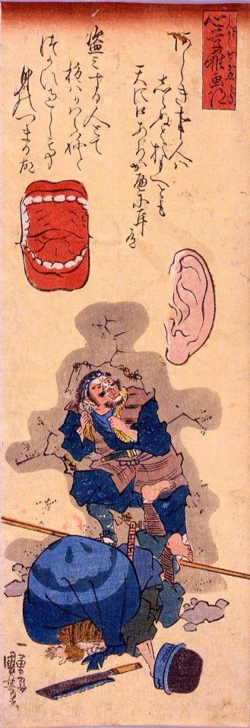作品画像:心学稚絵得「天に口あり壁に耳あり」