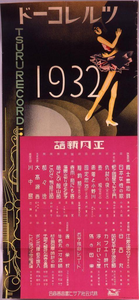 作品画像:ツルレコード 1932
