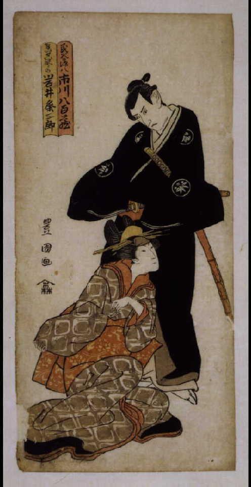 作品画像:三世市川八百蔵の民谷源八と岩井粂三郎のけいせい琴の(けいせい屏風浦)