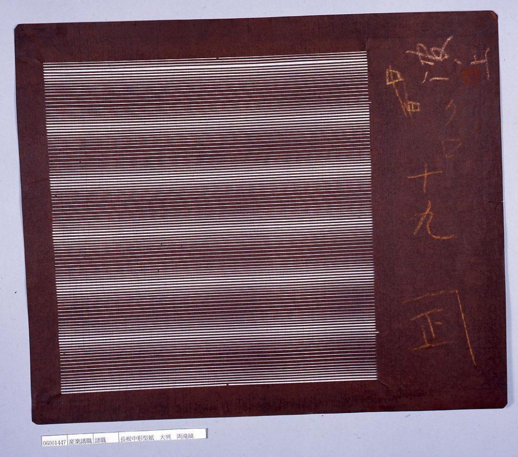 作品画像:長板中形型紙 大判 両滝縞