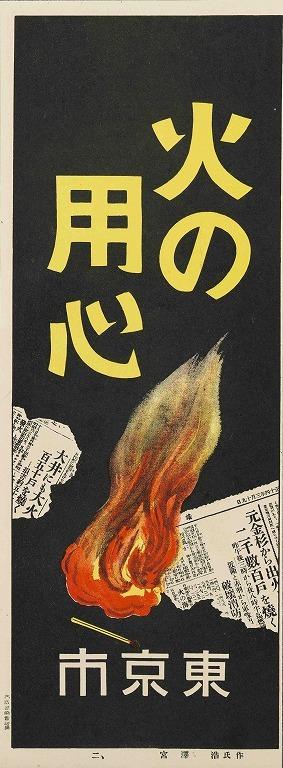 火の用心ポスター十種の内 2