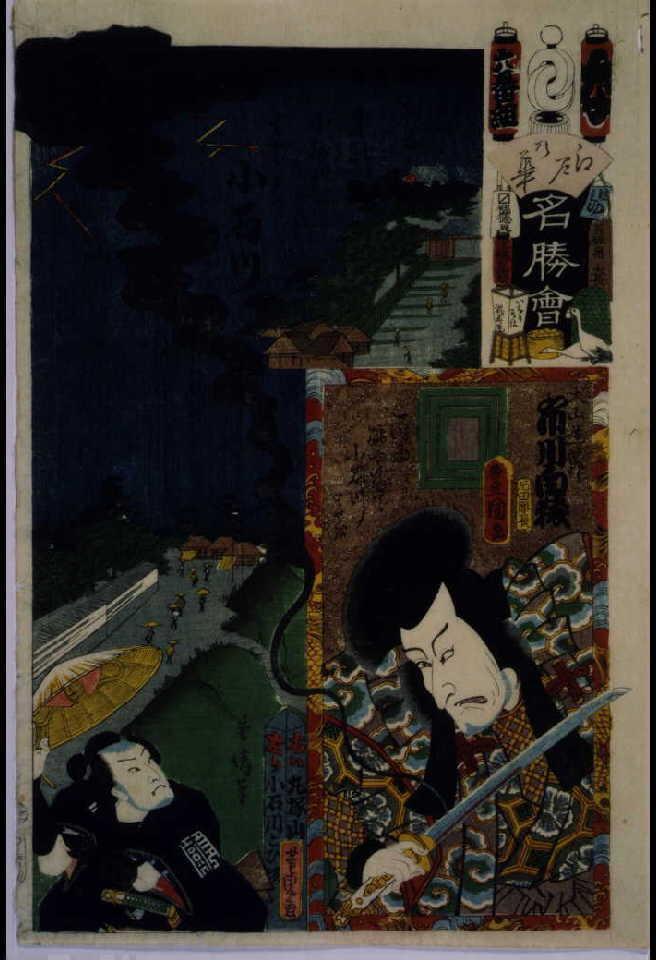 作品画像:江戸の花名勝会 な 六番組