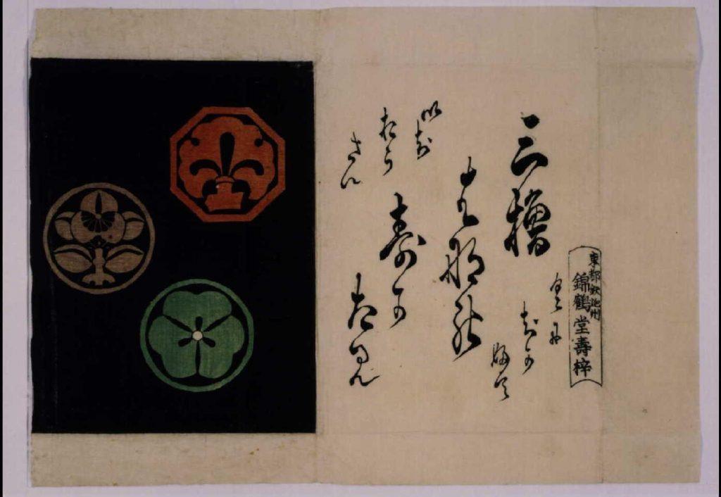 作品画像:三櫓華の姿見 袋