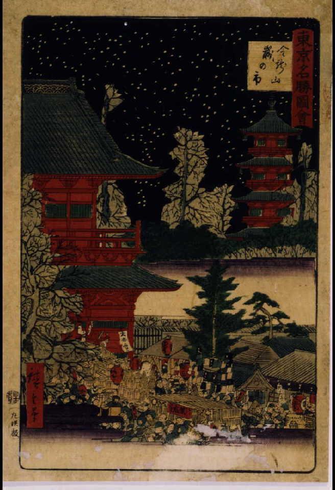 作品画像:東京名勝圖會 金龍山歳の市