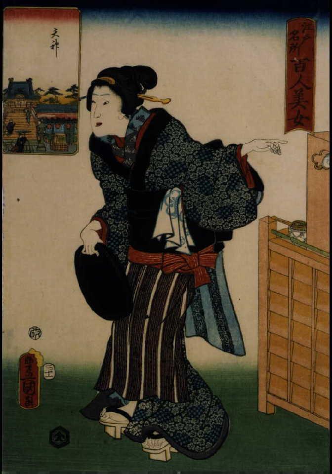 作品画像:江戸名所百人美女 天神