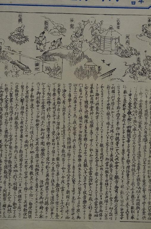 作品画像:大正十一年四月二日納額紀念 西国二十三番摂州勝尾寺略縁起