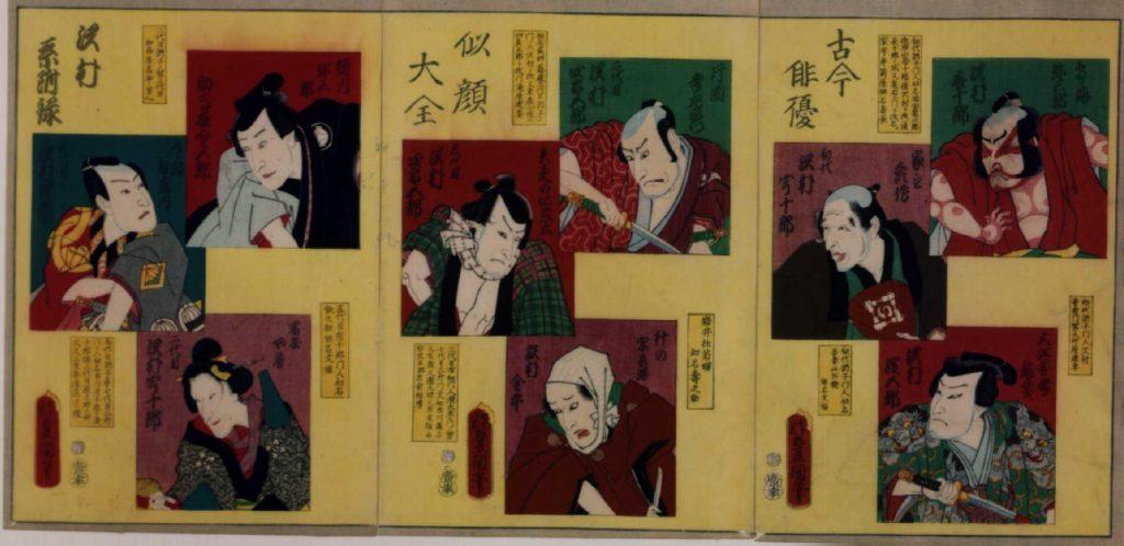 作品画像:古今俳優似顔大全 沢村系附禄