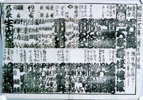 作品画像:辻番付「大歌舞伎俳優 源平布引滝、きられ与三郎」