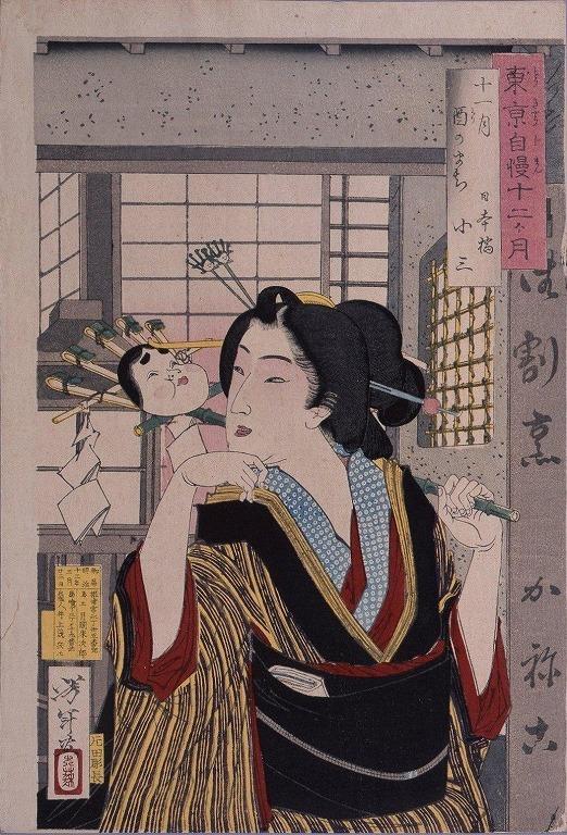作品画像:東京自慢十二ヶ月 十一月 酉のまち