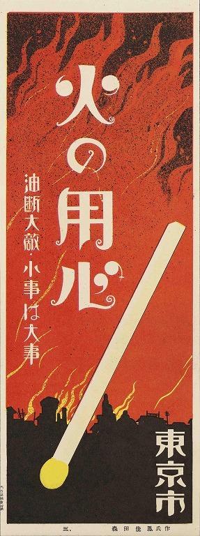 作品画像:火の用心ポスター十種の内 3