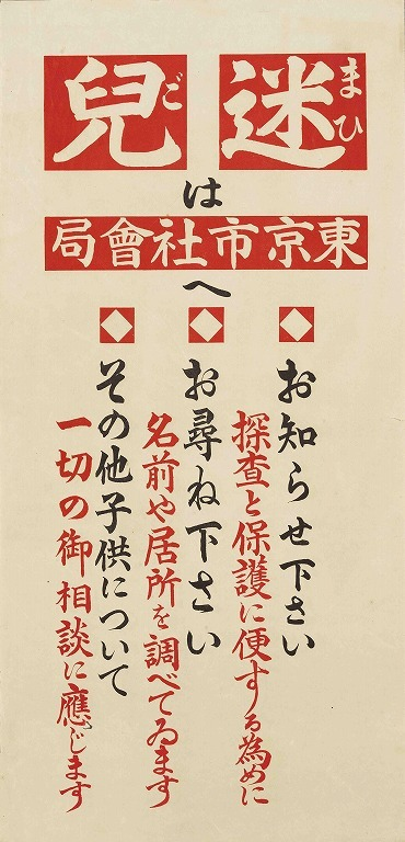 作品画像:ポスター 迷児は東京市社会局へ