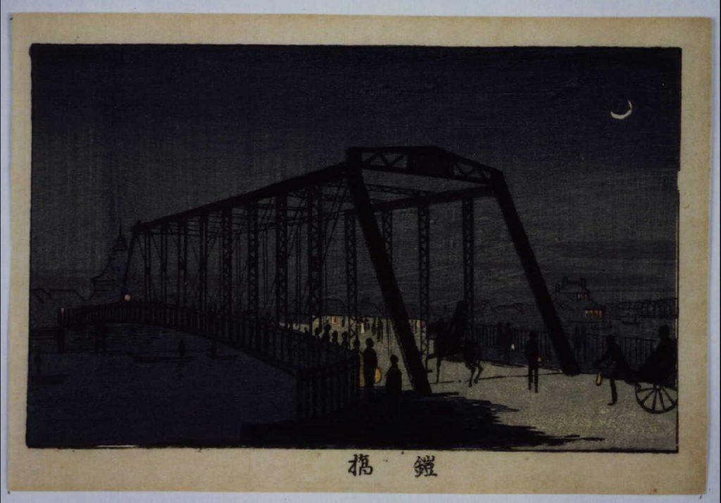 東京真画名所図解 鎧橋