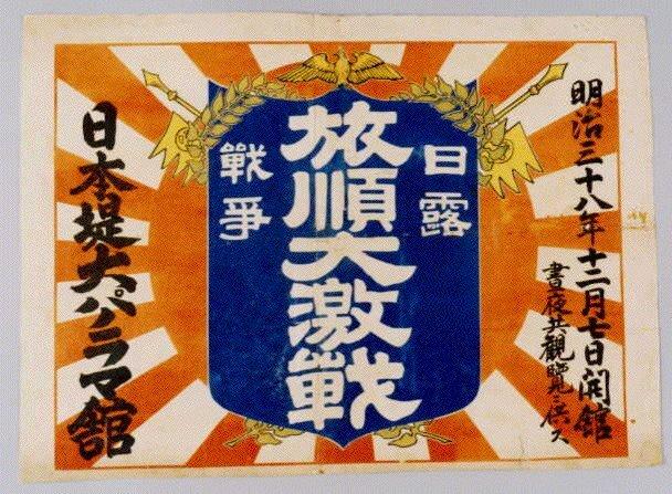 作品画像:日露戦争旅順大激戦