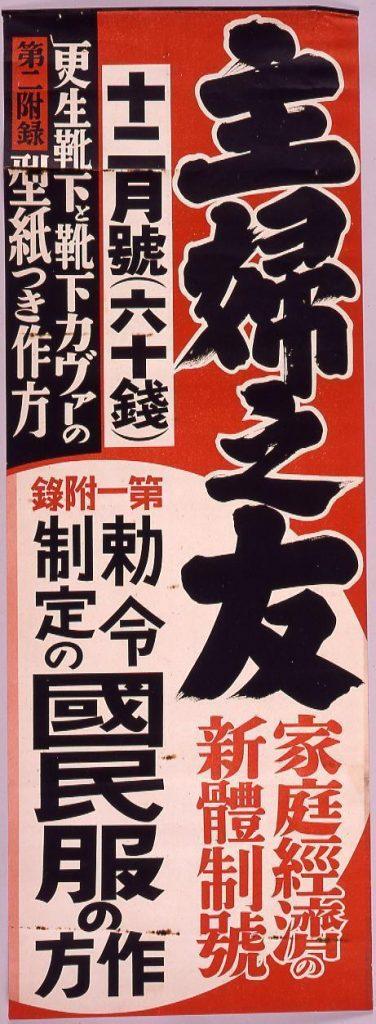 作品画像:主婦之友 12月号 家庭経済の新体制号