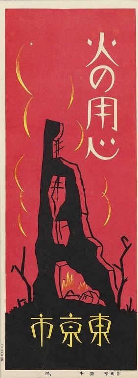 作品画像:火の用心ポスター十種の内 4