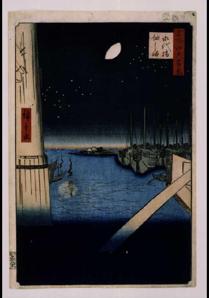 作品画像:名所江戸百景 永代橋佃しま