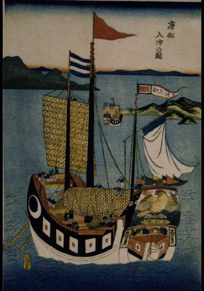 唐船入津の図