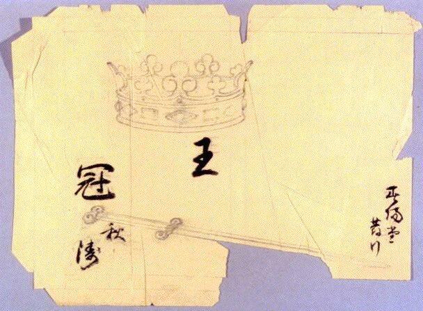 作品画像:下絵 長田秋濤『王冠』装丁