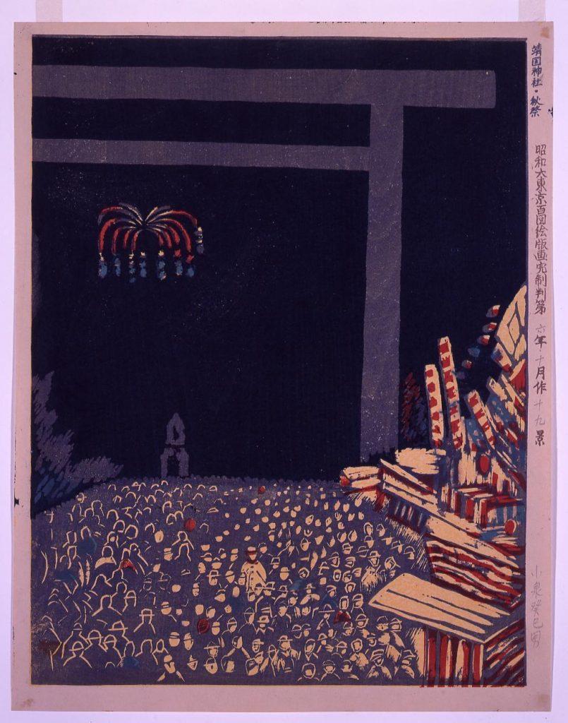 作品画像:昭和大東京百図絵版画完制判 第十九景 靖国神社・秋祭