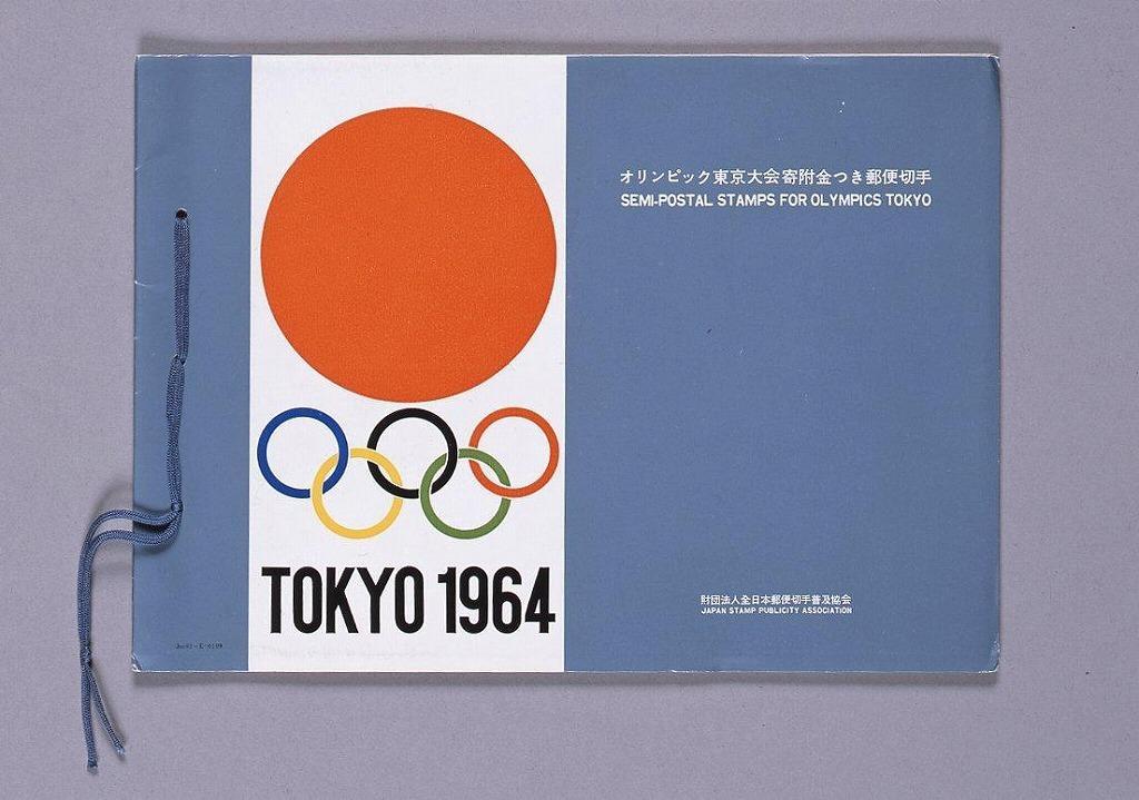 作品画像:オリンピック東京大会 寄附金つき郵便切手スタンプ帖