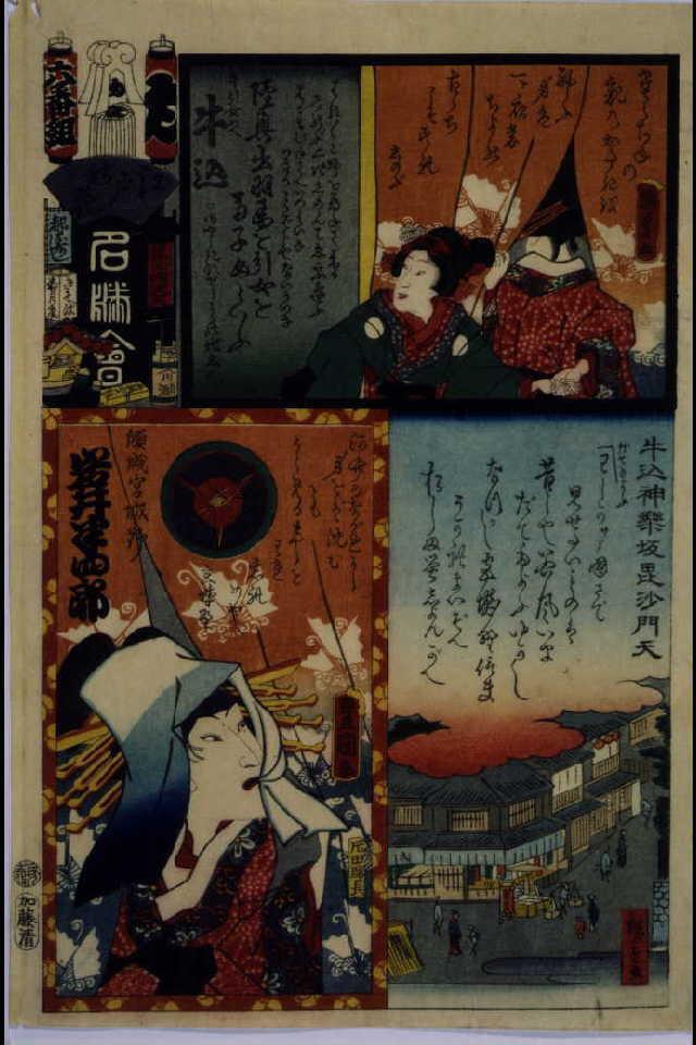 作品画像:江戸の花名勝会 ゐ 六番組