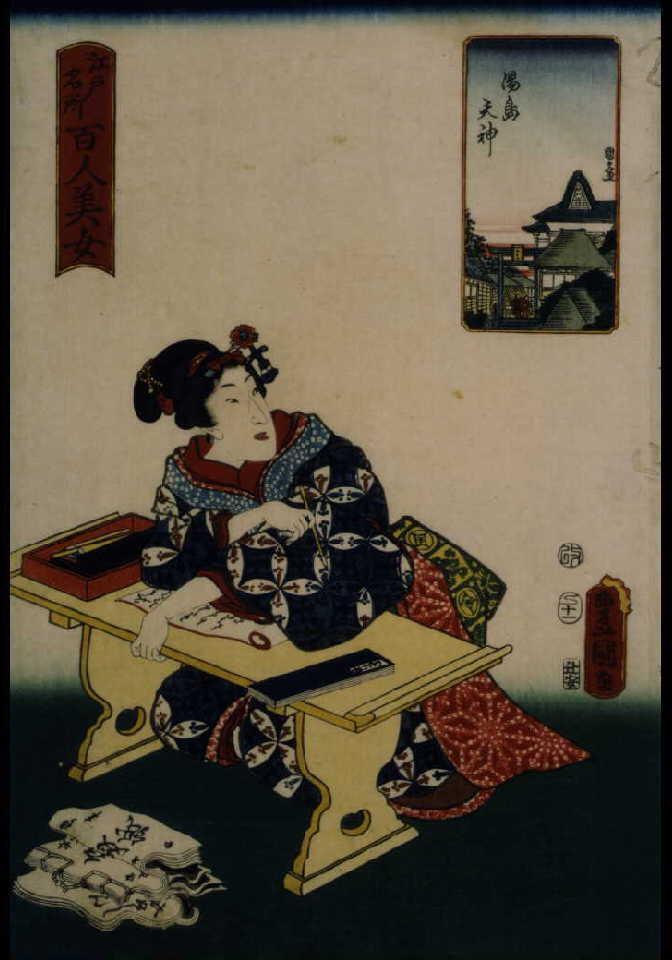 作品画像:江戸名所百人美女 湯島天神