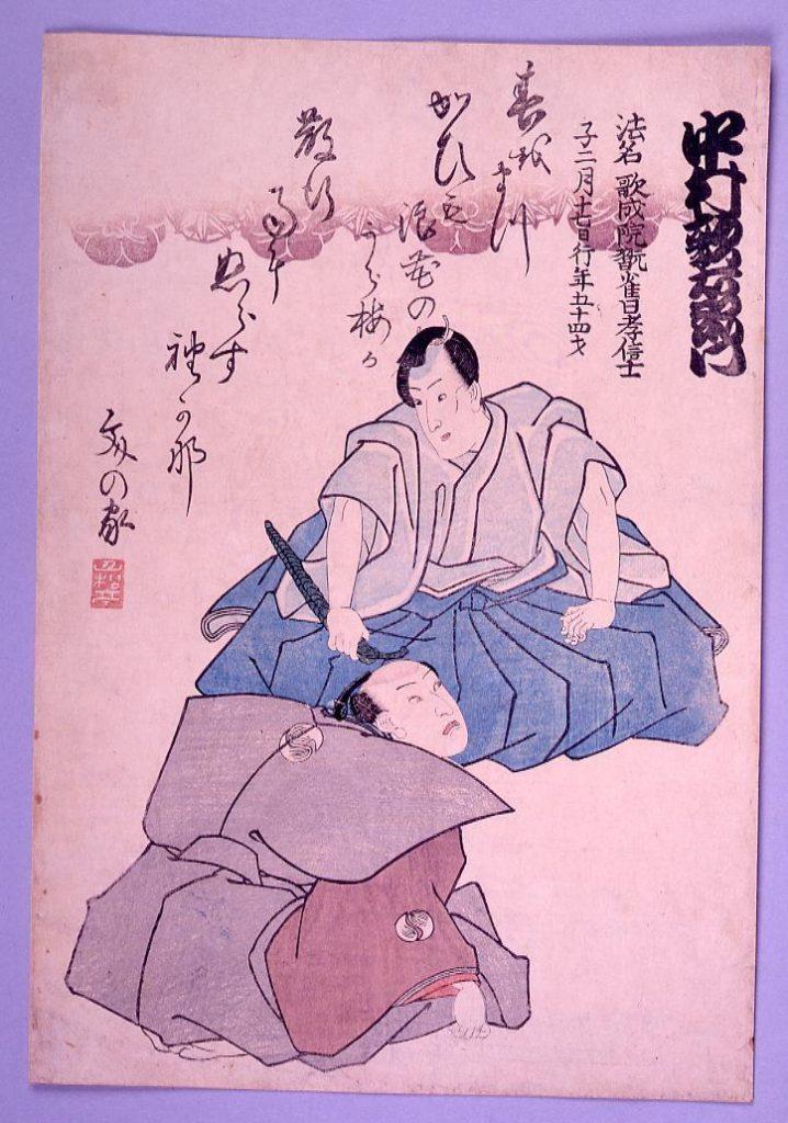 作品画像:四世中村歌右衛門 死絵