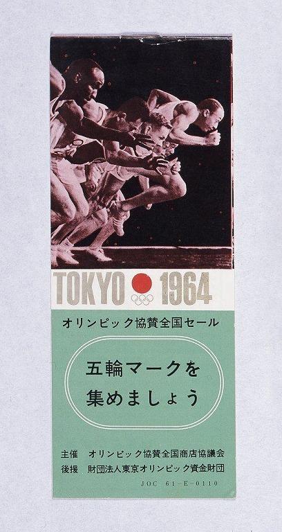 作品画像:オリンピック協賛全国セール 券台紙