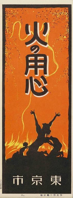 作品画像:火の用心ポスター十種の内 6