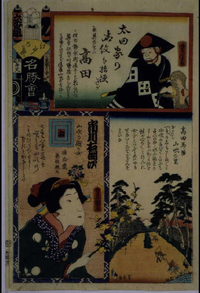 作品画像:江戸の花名勝会 の 六番組