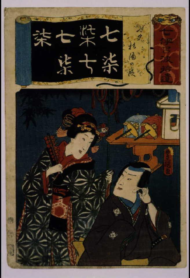 作品画像:清書七仮名 七夕杉酒の段