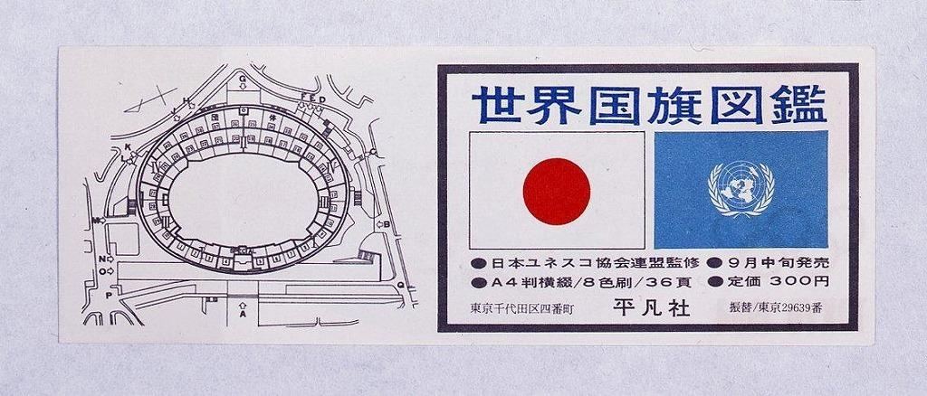 作品画像:第18回オリンピック競技大会入場券 陸上競技