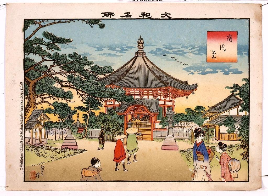 作品画像:大和名所 南円堂