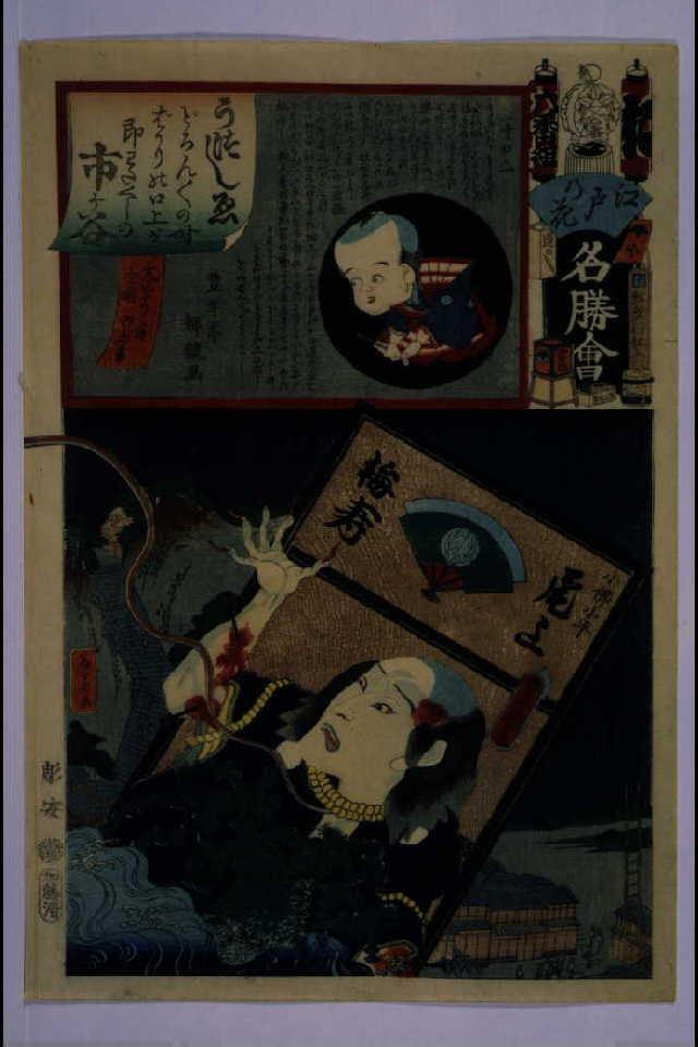作品画像:江戸の花名勝会 お 六番組