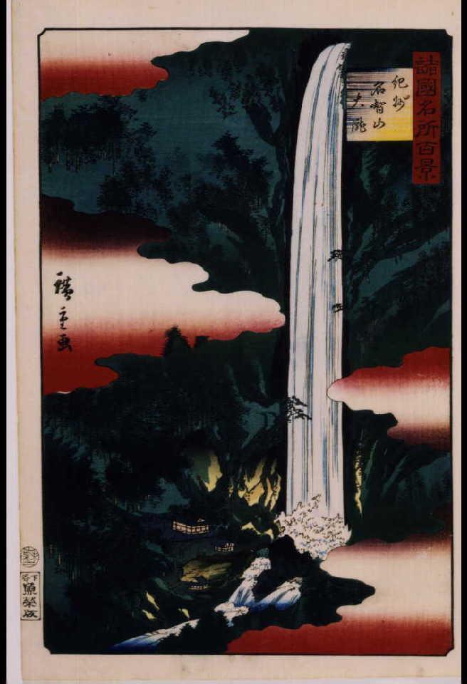 作品画像:諸国名所百景 紀州名智山大滝