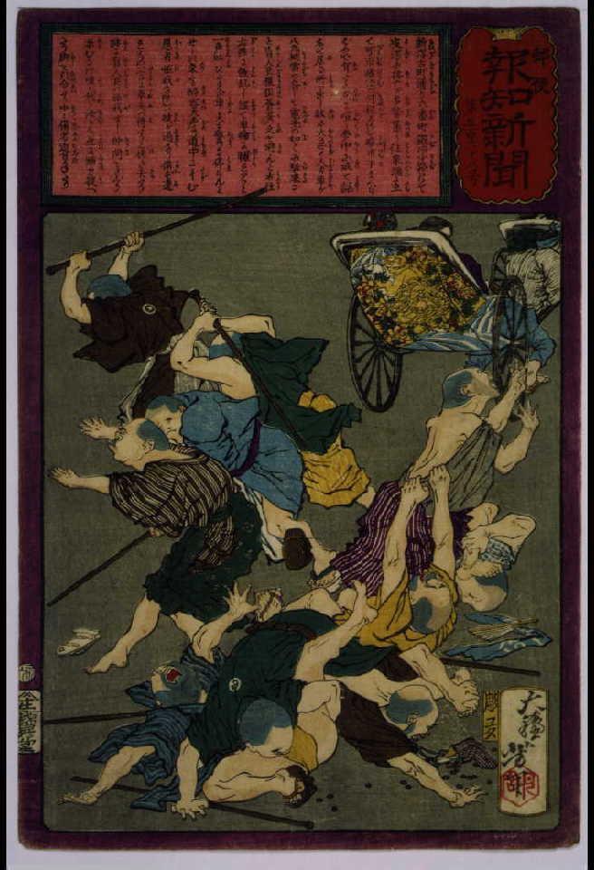 作品画像:郵便報知新聞 第568号