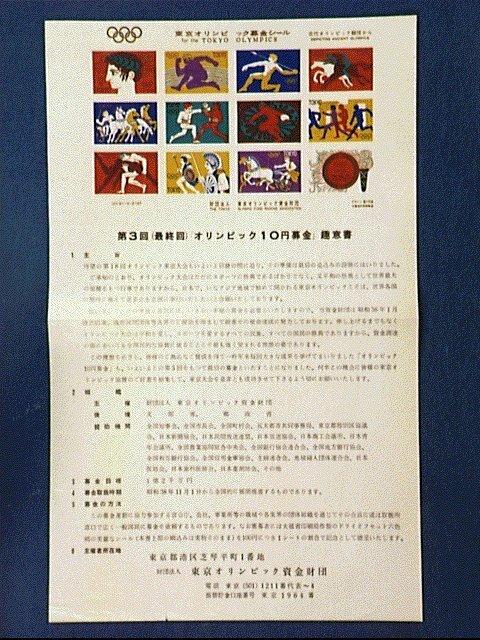 第3回(最終回)「オリンピック10円募金」趣意書