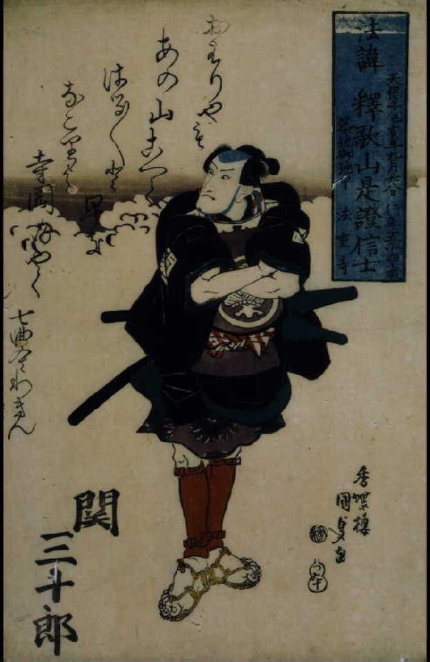 作品画像:二代目関三十郎 死絵 「おはりやも」