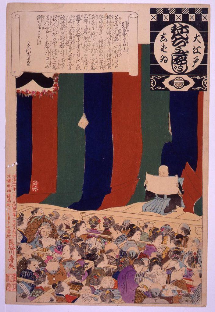 作品画像:大江戸しばいねんぢうぎやうじ 引幕と口上