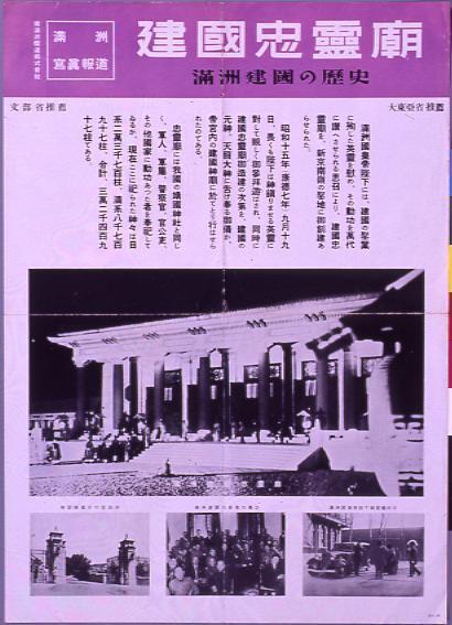 作品画像:建国忠霊廟 満州建国の歴史