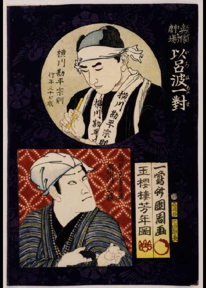 作品画像:真像劇場 以呂波一対 横川勘平宗則と道具屋芳兵衛