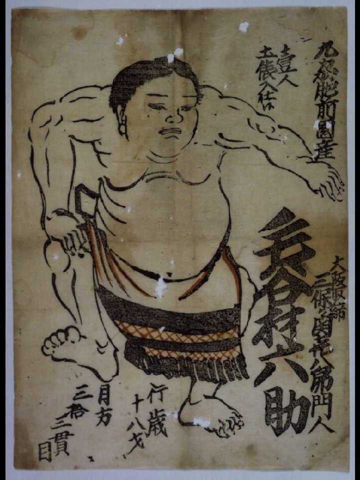 作品画像:九州肥前国産毛谷村六助