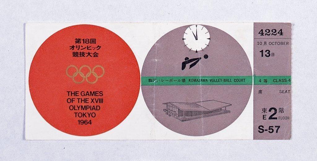 作品画像:第18回オリンピック競技大会入場券 バレーボール