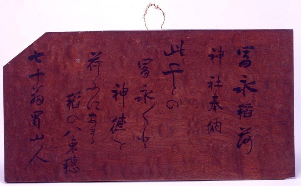 作品画像:富永稲荷神社奉納額
